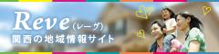 Reve 関西の地域情報サイト