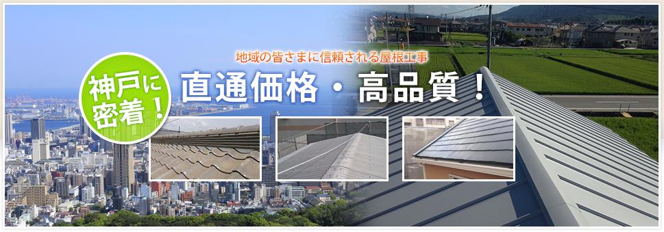 神戸に密着!地域に皆さまに信頼される屋根工事直通価格・高品質!